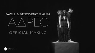 Pavell & Venci Venc' x ALMA - Adres (Official Making)