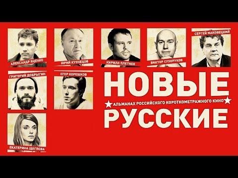 русские короткометражные фильмы