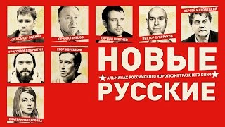 Новые русские (2015) / Короткометражные фильмы