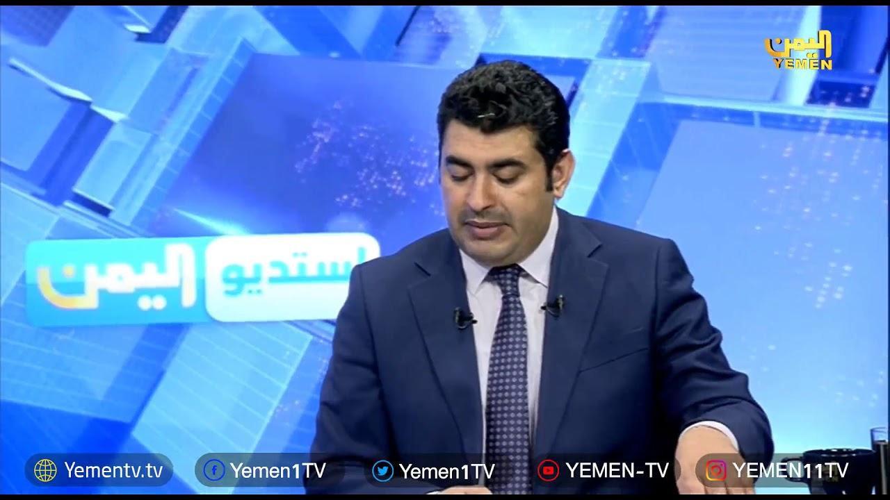 Photo of استديو اليمن – تقديم / وليد المعلمي    29/08/2019