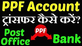PPF Account Transfer Details In Hindi | Public Provident Fund Transfer Rules Post Office To Bank SBI