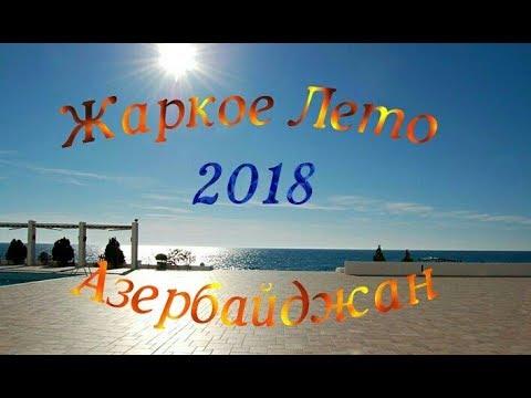 Отдых на Каспийском море в Азербайджане. Курорты Каспийского моря.