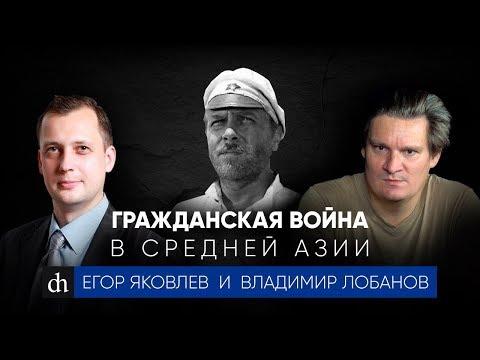 Гражданская война в Средней Азии/Владимир Лобанов