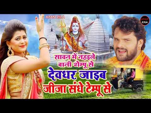 BolBam Song 2018 - Devghar Jaib Jija Sanghe tempu se - देवघर जाएम टेम्पू से -Tempu Se Jali Devghar