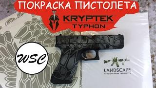 Покраска пистолета с помощью трафаретов LANDSCAPE