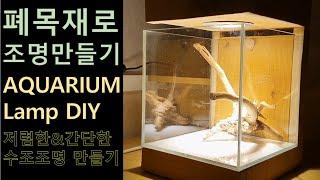 폐목재로 조명만들기ㅣ Aquarium light DIY…
