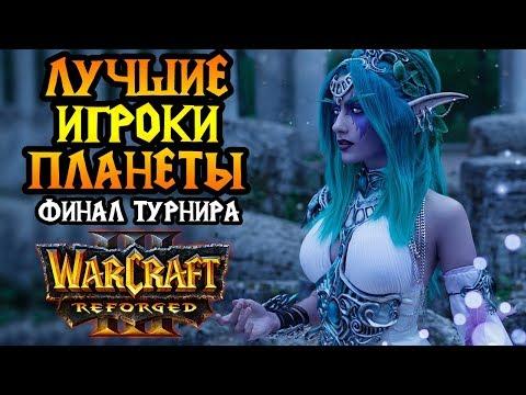 Финал крупного турнира. Dreamhack Anaheim. Warcraft 3 Reforged. День 3