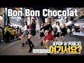여기서요? EVERGLOW 에버글로우 - Bon Bon Chocolat 봉봉쇼콜라 | 커버댄스 DANCE COVER | KPOP IN PUBLIC @뮤지컬거리