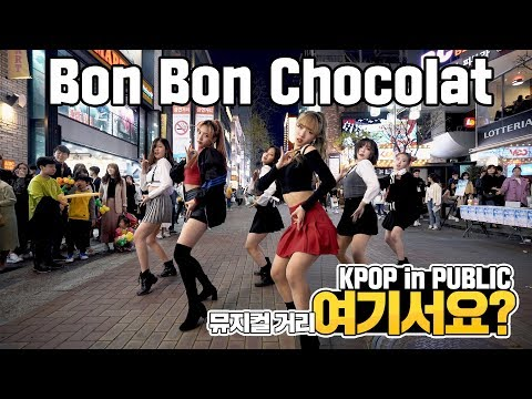 [여기서요?] EVERGLOW 에버글로우 - Bon Bon Chocolat 봉봉쇼콜라 | 커버댄스 DANCE COVER | KPOP IN PUBLIC @뮤지컬거리