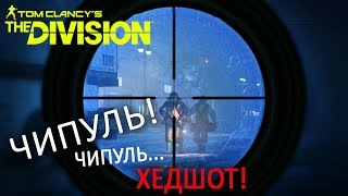 СНАЙПЕР ОТ БОГА! ► Tom Clancy's The Division