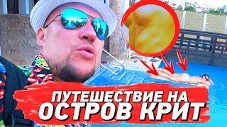 ЕГОР КРИТ, Путешествие часть 1