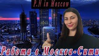 Работа в Москва-Сити.