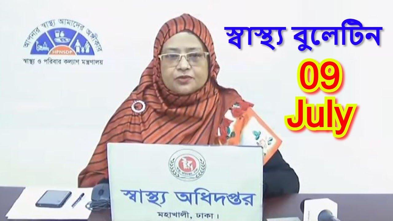 স্বাস্থ্য বুলেটিন | প্রতিদিনের করোনা আপডেট | 09 July | COVID19 । DGHS | DHAKA | BANGLADESH