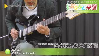 NICO Touches the Walls「渦と渦」 cover / ギタータブ譜 / 弾き語り / お手本演奏