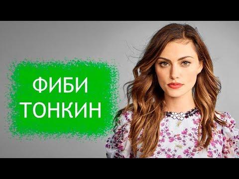 Голая Фиби Тонкин