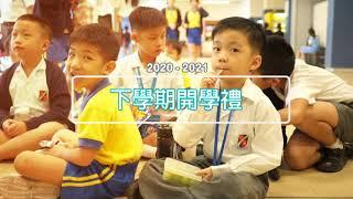Publication Date: 2021-01-29 | Video Title: 20-21 下學期 校長的話