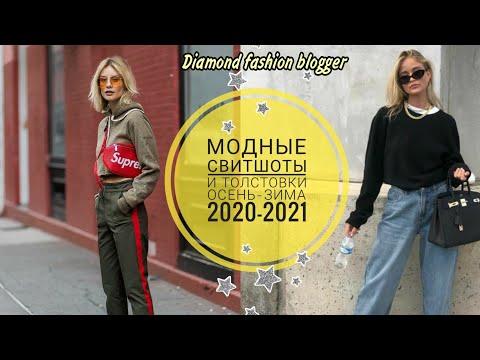 МОДНЫЕ ТОЛСТОВКИ И СВИТШОТЫ ОСЕНЬ-ЗИМА 2020-2021