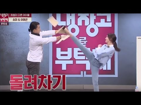 Somi's Taekwondo Skills - Compilation
