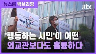 [백브리핑] 행동하는 시민들이 어떤 정치인, 외교관보다도 훌륭하다 / JTBC 뉴스룸