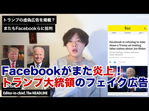 Facebook、トランプ大統領の「フェイク広告」で批判!その理由は?