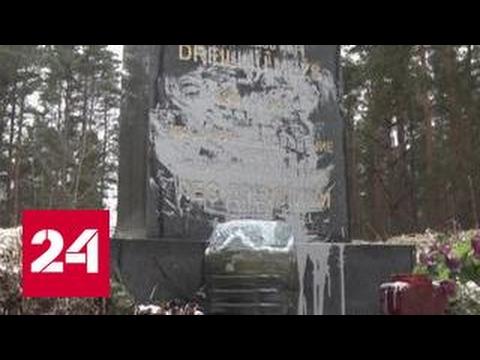 Вандалы осквернили памятник жертвам нацистов в Риге