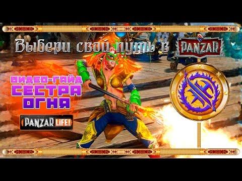 видео: Выбери свой путь в panzar - Сестра Огня