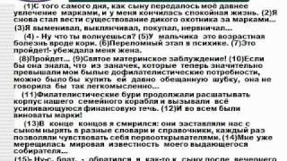 Написание сочинения.avi