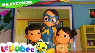 Супер Герой Мама Детские мультики Детские песни Сборник мультиков Литл Бэйби Бам