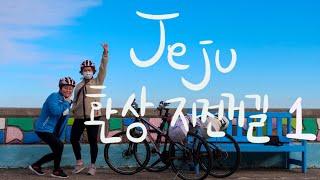 20 NYW Korea JEJU 국내여행 제주 환상…