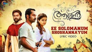 Amen Malayalam Movie | Ee Solomanum Shoshannayum Lyric | Fahadh Faasil | Prashant Pillai |HD