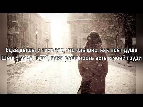 ЕВА ПОЛЬНА - СНЕГ (Текст песни)