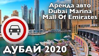 Дубай 2020 НЕ ДАЛИ АВТО В АРЕНДУ Дубай Марина Торговые центры Пляжи Прогулка на катере
