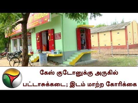 கேஸ் குடோனுக்கு அருகில் பட்டாசுக்கடை; இடம் மாற்ற கோரிக்கை | Cracker Shop, Gas