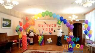 Оформление шарами Детский сад № 65 г. Ставрополь. Мир Шаров