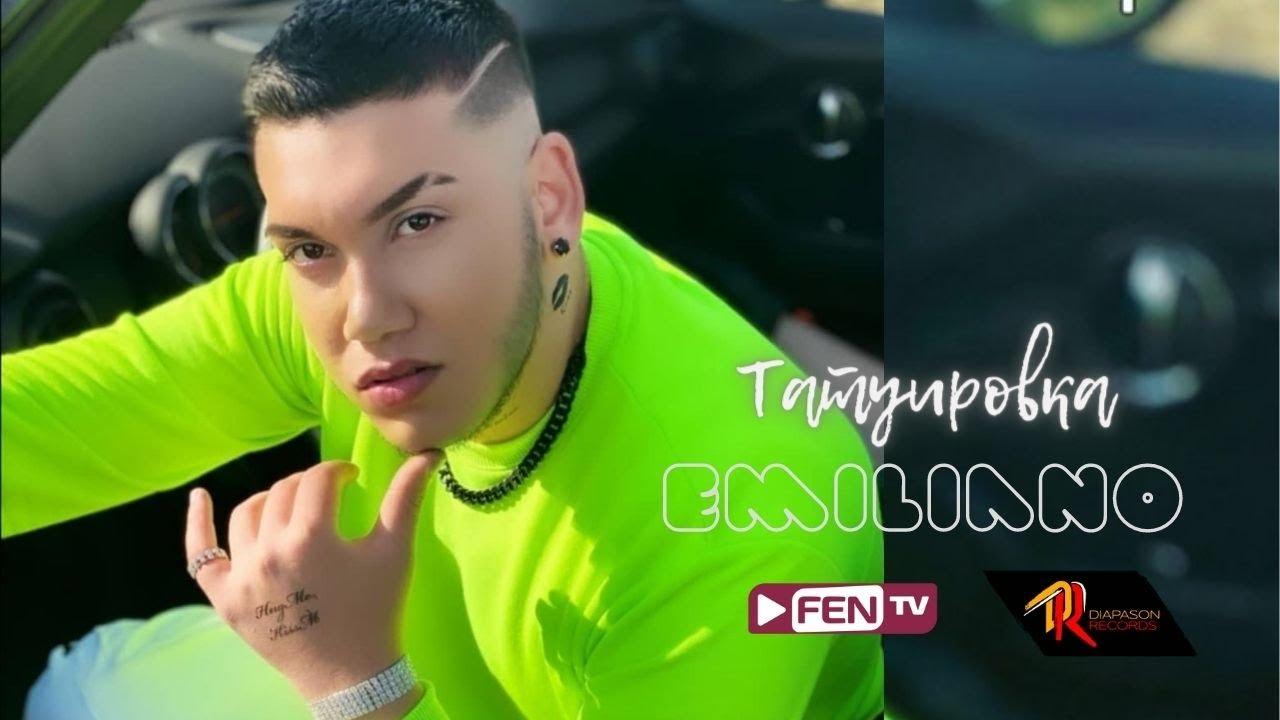 Емилиано - Татуировка (CDRip)