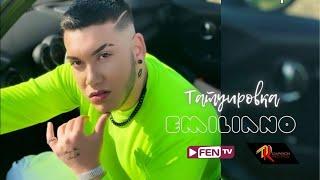 Download lagu EMILIANO - Tatuirovka / ЕМИЛИАНО - Татуировка
