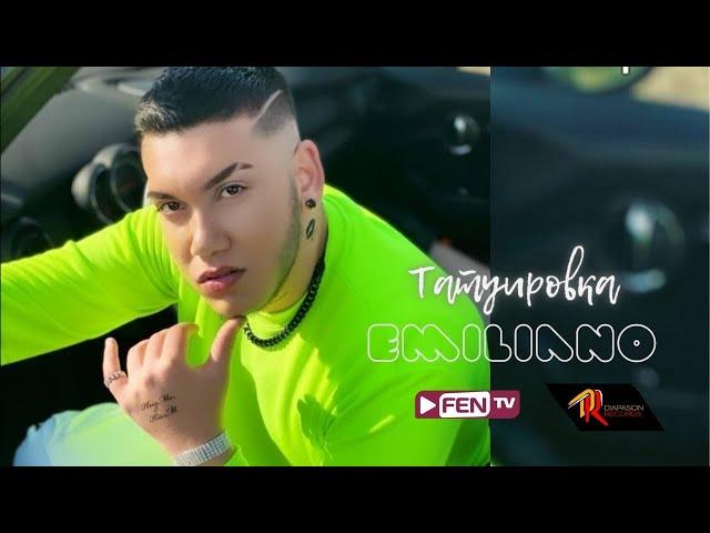 EMILIANO - Tatuirovka / ЕМИЛИАНО - Татуировка