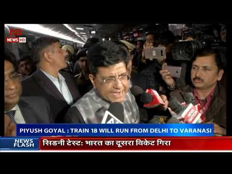 Piyush Goyal : Train 18 will run from Delhi to Varanasi