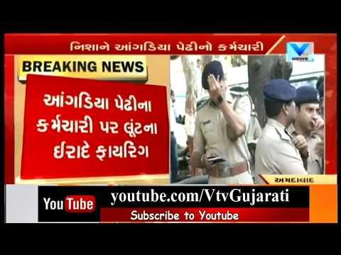 Ahmedabad: Man dies after unknown men firing near Gujarat Vidyapith | Vtv News