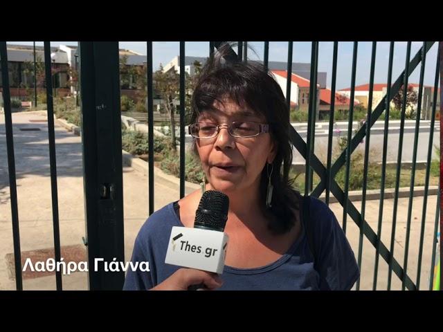 Η πρόεδρος της Γ' ΕΛΜΕ-Θεσσαλονίκης, Γιάννα Λαθήρα, για το πρόβλημα σχολικής στέγης