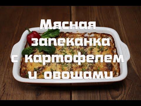 Картофельная запеканка с фаршем и овощами  под соусом бешамель