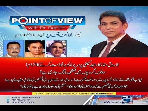 MQM Splits | Point of View | 16 February 2018 | 24 News HD