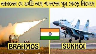 ভারতের যে ১০টি অস্ত্র বর্তমানে শত্রুদের ঘুম কেড়ে নিয়েছে || 10 Most Powerful Weapons Of India