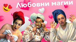 Любовни магии - Св. Валентин