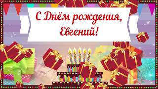 С Днем рождения, Евгений! Красивое видео поздравление Евгению, музыкальная открытка, плейкаст