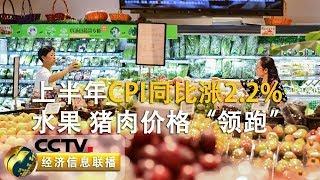 《经济信息联播》 20190710  CCTV财经