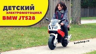 Детский электромотоцикл Moto BMW JT528 - обзор
