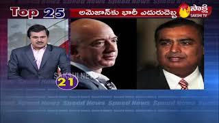 Sakshi Speed News   5 Minutes …