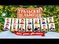Ёлка, дети, два стола | Уральские пельмени 2020