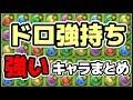 ドロ強持ちの強いモンスターまとめ(2019年6月Ver.)パズドラ